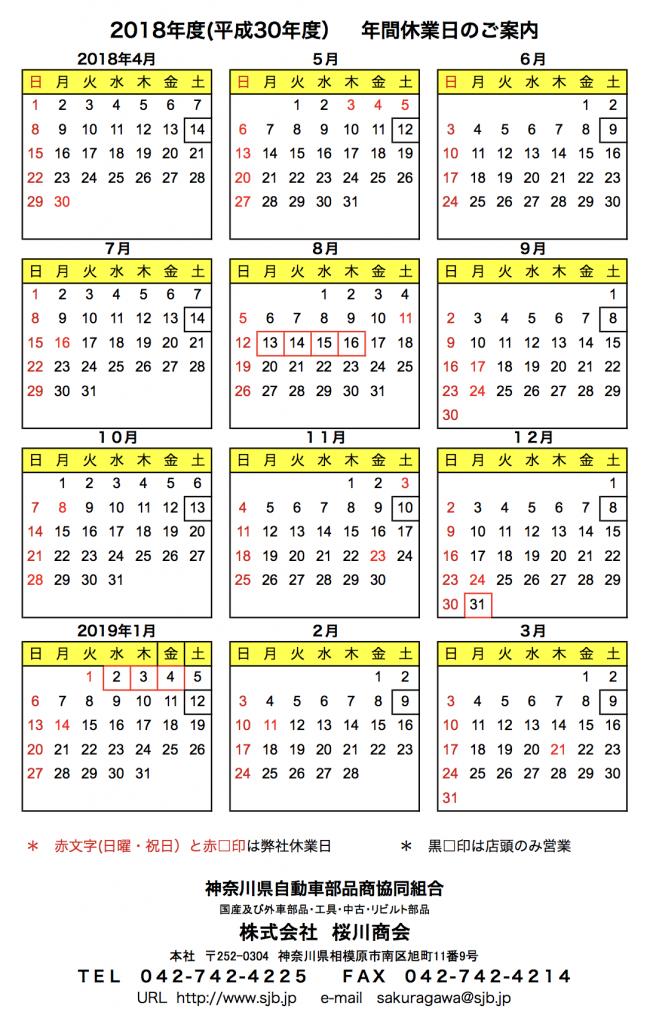 平成30年度営業カレンダー